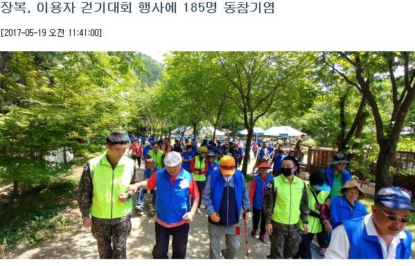 제목:장복, 이용자 걷기대회 행사에 185명 동참기염. 참가자들이 대회에 참가하여 활동하고있는 모습